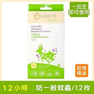 【eggshell  Verda】小鹿山丘天然有機精油(驅蚊貼片12枚)