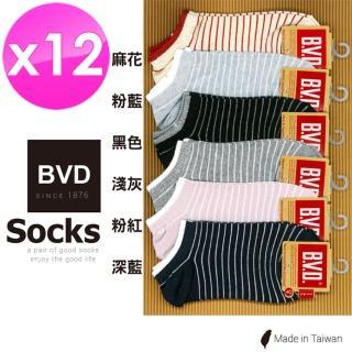 【BVD】舒適條紋女踝襪22-25cm*12雙入