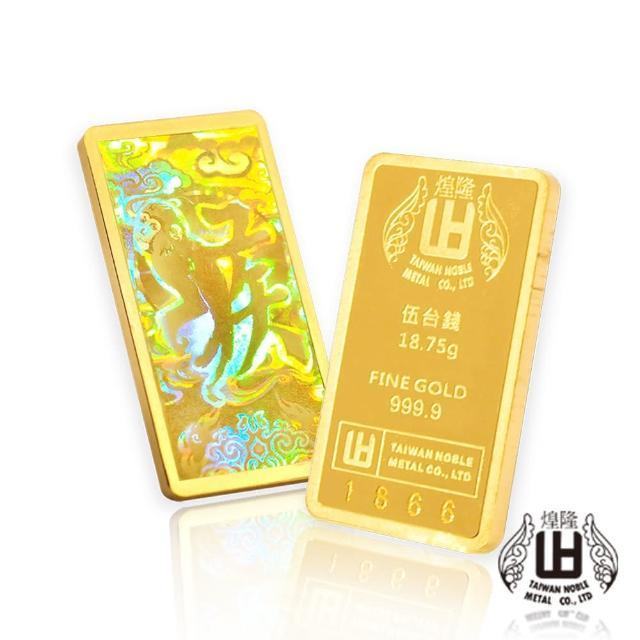 【煌隆】限量版幻彩猴年紀念金條(金重18.75公克)