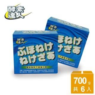 【酵素達人】淨白洗衣粉 6入組