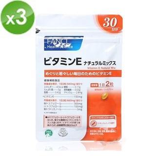 【日本 FANCL】青春美麗必備 天然維他命E膠囊 60粒入(30日X3包)