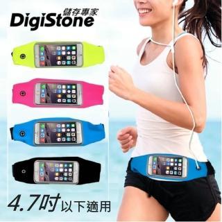 【DigiStone】可觸控 4.7吋運動型 彈性腰包/防汗水(適用4.7吋以下手機)