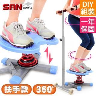 【SAN SPORTS 山司伯特】升級版扶手扭腰跳舞機(C153-026)