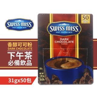 【Swiss Miss】香醇巧克力即溶可可粉(31g*50入)