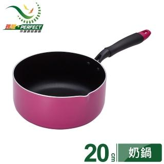 【PERFECT 理想】理想品味日式奶鍋帶磁-台灣製造(20cm無蓋)