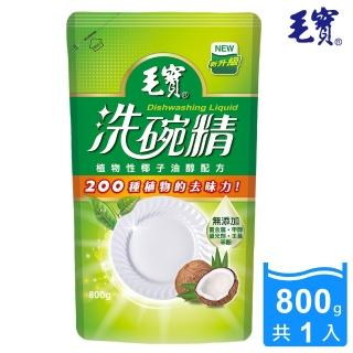 【毛寶】洗碗精(補充包 800g)