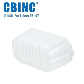 【CBINC】閃光燈柔光罩 For Nikon SB-N7 閃燈