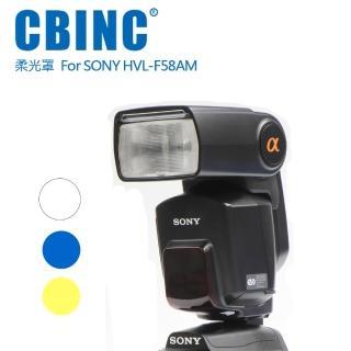 【CBINC】閃光燈柔光罩 For SONY HVL-F58AM 閃燈