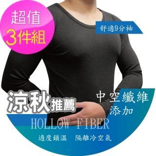 【HEAT-UP】中空發熱圓領男上衣3件組(保暖/抗寒/上衣-內著)