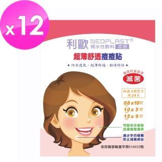 【貝斯康】超薄舒透痘痘貼綜合型-滅菌(超值12片組/288個圓)