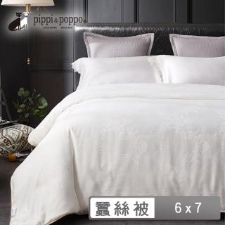 【pippi & poppo】頂級長纖手工製100%緹花蠶絲被/被胎/台灣製造(6X7尺)
