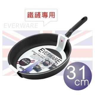 【EVERWARE】手工鑄造 鐵鏟專用不沾平底鍋 31CM(單把)