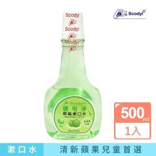 【速可淨】兒童含氟漱口水-青蘋果(500ml)