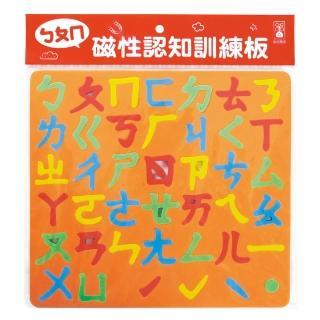 【風車圖書】ㄅㄆㄇ-磁性認知訓練板(*新版*)