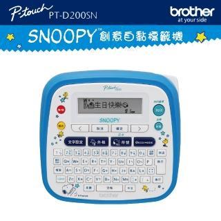 【Brother】PT-D200SN SNOOPY護貝標籤機(速達)