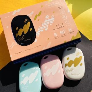【Just Power】電子暖暖包 / 暖暖蛋(旋卷粉)