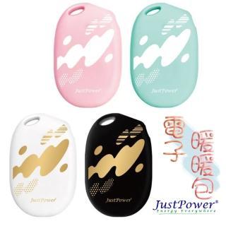 【Just Power】電子暖暖包 / 暖暖蛋(旋卷白)