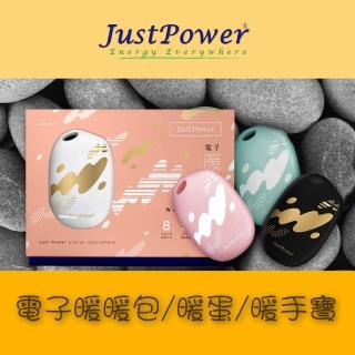 【Just Power】電子暖暖包 / 暖暖蛋(旋卷黑)