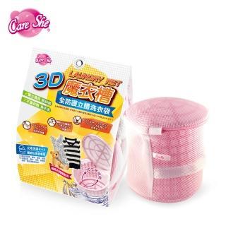 【CareShe可而喜】3D立體洗衣袋魔衣槽-大型*2入