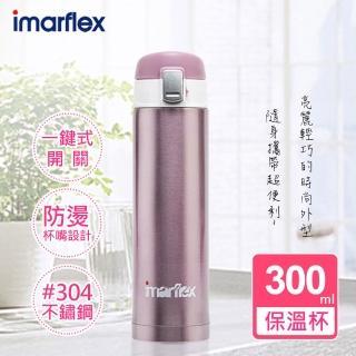 【日本伊瑪】300ML 304不繡鋼 冰熱真空保溫瓶IVC-3003(口飲安全式)