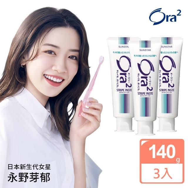 【Ora2】微鈣淨白牙膏(140g-3入)