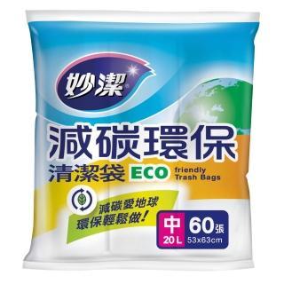 【妙潔】減碳環保 清潔袋(中/65×53cm/20L)