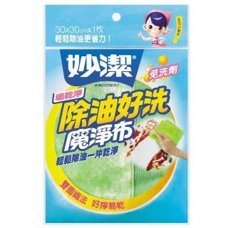 【妙潔】垢乾淨 除油好洗 魔淨布(1入)