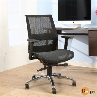 【BuyJM】巴奈特專利底盤全網升降扶手鋁腳PU輪辦公椅