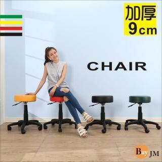 【BuyJM】BuyJM 馬卡龍厚墊PU輪皮面旋轉椅