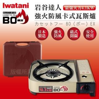 【岩谷Iwatani】4.1KW防風防爆瓦斯爐卡式爐 單口爐 附硬式收納盒原廠公司貨(CB-AH-41)