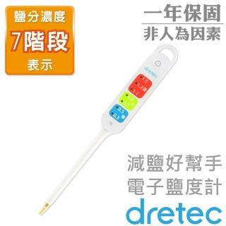 【日本DRETEC】『 減鹽好幫手 』電子鹽度計(白色)
