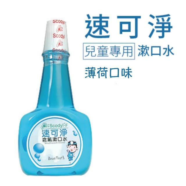 【速可淨】兒童含氟漱口水-薄荷(500ml)