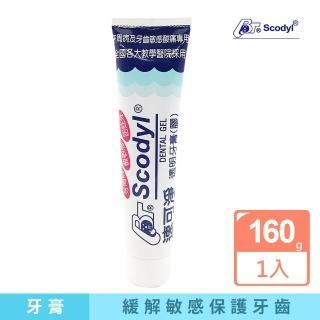 【速可淨】3效合1透明牙膏(160g)