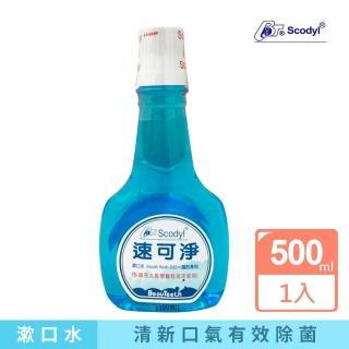 【速可淨】漱口水(500ml)