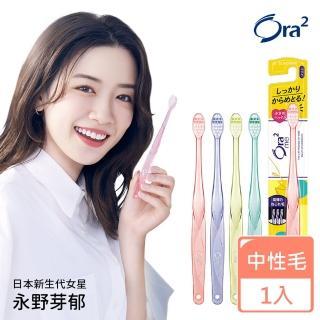 【Ora2】彈力動感牙刷1支(中性毛/顏色隨機出貨)