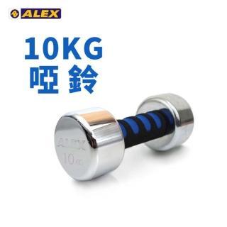 【ALEX】新型電鍍啞鈴10KG - 健身 有氧 重訓(依賣場)