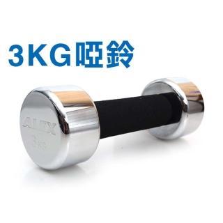 【ALEX】3KG 電鍍啞鈴-健身 重訓(依賣場)