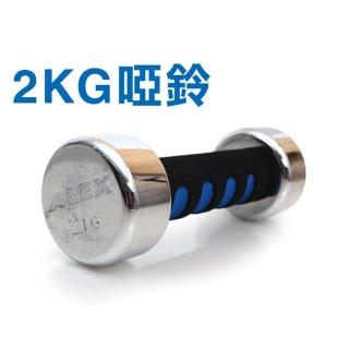 【ALEX】2KG 電鍍啞鈴-健身 重訓(依賣場)