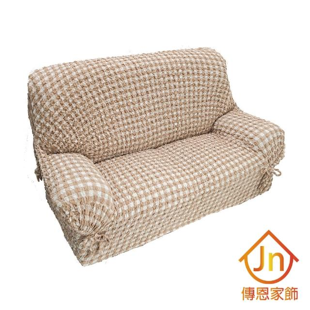 【J&N】格緻彈性沙發便利套(DIY 2人)
