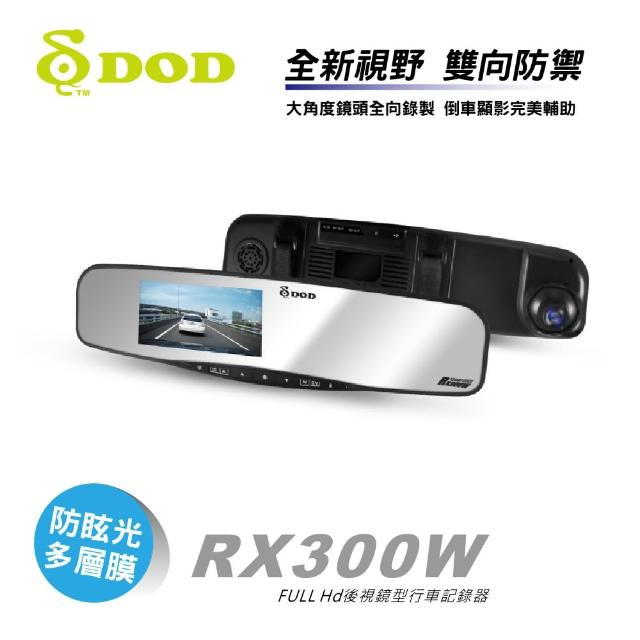 【DOD】RX300W 後視鏡行車記錄器 支援倒車顯影 RX300