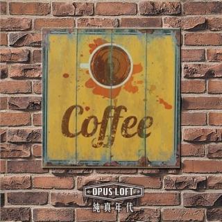 【OPUS LOFT純真年代】仿舊咖啡木板畫/無框畫/掛畫擺飾(MD011 coffee)