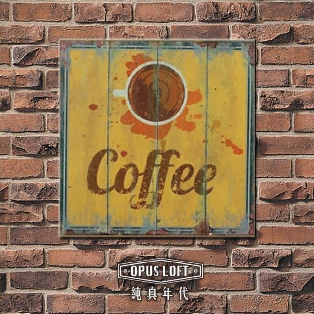 【OPUS LOFT純真年代】仿舊咖啡木板畫-無框畫-掛畫擺飾(MD011 coffee)