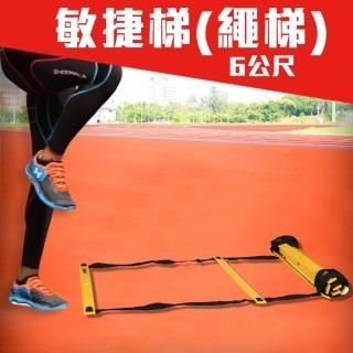 【MDBuddy】6公尺繩梯-敏捷梯 田徑 跑步 自主訓練器材(隨機)