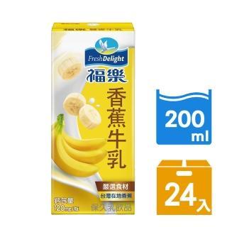【福樂】香蕉口味保久乳200ml*24入