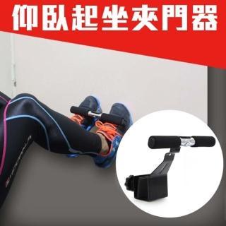 ~MDBuddy~仰臥起坐夾門器~訓練 健身^( ^)
