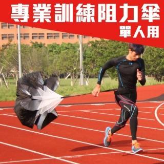 【MDBuddy】阻力傘-田徑訓練 足球 耐力訓練 速度訓練(隨機)