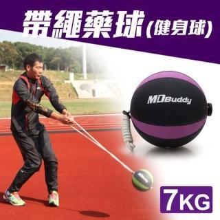 【MDBuddy】7KG 帶繩藥球-健身球 重力球 韻律 訓練(隨機)