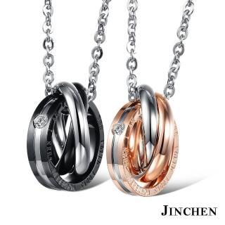 【JINCHEN】316L鈦鋼情侶項鍊一對價AC-572(美妙愛情項鍊/情侶飾品/情人對項鍊)