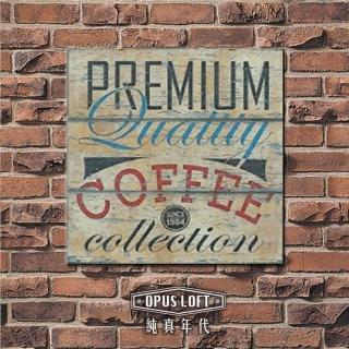 【OPUS LOFT純真年代】仿舊咖啡木板畫/無框畫/掛畫掛飾(MD006 PREMIUM)