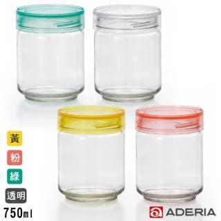 【ADERIA】日本進口抗菌密封寬口玻璃罐750ml(4色)